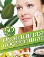 22514016_cover-pdf-kniga-aleksandra-nikanorova-domashnyaya-kosmetika-prirodnye-istochniki-krasoty-11827178