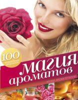 22514072_cover-pdf-kniga-akulina-parfenova-magiya-aromatov-uroki-aromaterapii-11827171 (1)