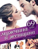 22514079_cover-pdf-kniga-elena-polyakova-6106547-muzhchina-i-zhenschina-territoriya-lubvi-11827199