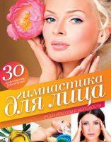 22514135_cover-pdf-kniga-uliya-zartayskaya-gimnastika-dlya-lica-uroki-krasoty-i-molodosti-11827143