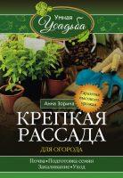22514271_cover-elektronnaya-kniga-anna-zorina-krepkaya-rassada-dlya-ogoroda-garantiya-vysokogo-urozhaya