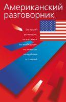 22514518_cover-pdf-kniga-e-i-lazareva-amerikanskiy-razgovornik-19253427