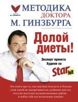 22515826_cover-elektronnaya-kniga-mihail-ginzburg-doloy-diety