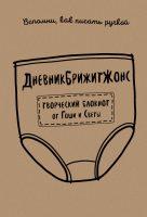 22517450_cover-pdf-kniga-gosha-dnevnikbrizhitzhons-laykni-menya-18911765