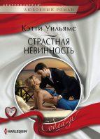 22519579_cover-elektronnaya-kniga-ketti-uilyams-strastnaya-nevinnost
