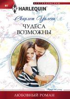 22520019_cover-elektronnaya-kniga-skarlet-uilson-chudesa-vozmozhny