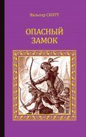 22520456_cover-elektronnaya-kniga-valter-skott-opasnyy-zamok