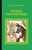 22520470_cover-elektronnaya-kniga-mihail-volkonskiy-kolco-imperatricy-19205734