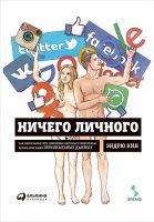 22520603_cover-elektronnaya-kniga-endru-kin-nichego-lichnogo-kak-socialnye-seti-poiskovye-sistemy-i-specsluzhby-ispolzuut-nashi-personalnye-dannye