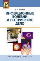 22520862_cover-elektronnaya-kniga-v-i-komar-infekcionnye-bolezni-i-sestrinskoe-delo