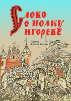 22521217_cover-elektronnaya-kniga-raznoe-16-slovo-o-polku-igoreve