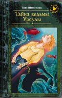 22521282_cover-elektronnaya-kniga-tonya-shipulina-tayna-vedmy-ursuly