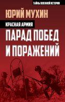 22521417_cover-elektronnaya-kniga-uriy-muhin-krasnaya-armiya-parad-pobed-i-porazheniy