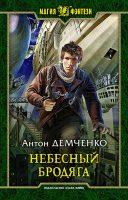 22521667_cover-elektronnaya-kniga-anton-demchenko-nebesnyy-brodyaga