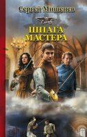 22525703_cover-elektronnaya-kniga-sergey-mishenev-shpaga-mastera