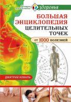 22526836_cover-elektronnaya-kniga-pages-biblio-book-art-19236039