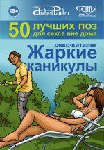 22528116_cover-elektronnaya-kniga-andrey-rayder-seks-katalog-zharkie-kanikuly-kak-provesti-otpusk-ili-kanikuly-ne-teryaya-darom-vremeni-50-luchshih-poz-dlya-seksa-vne-doma