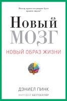 22528138_cover-elektronnaya-kniga-deniel-pink-novyy-mozg