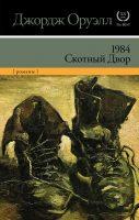 22529622_cover-elektronnaya-kniga-dzhordzh-oruell-1984-skotnyy-dvor