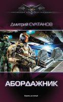 22529881_cover-elektronnaya-kniga-d-i-sultanov-abordazhnik