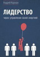 22540777_cover-elektronnaya-kniga-andrey-aleksandrovich-korman-liderstvo-cherez-upravlenie-svoey-energiey