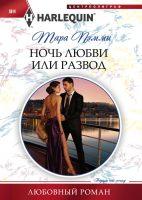 22542505_cover-elektronnaya-kniga-tara-pemmi-noch-lubvi-ili-razvod