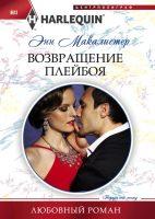 22542680_cover-elektronnaya-kniga-enn-makalister-vozvraschenie-pleyboya