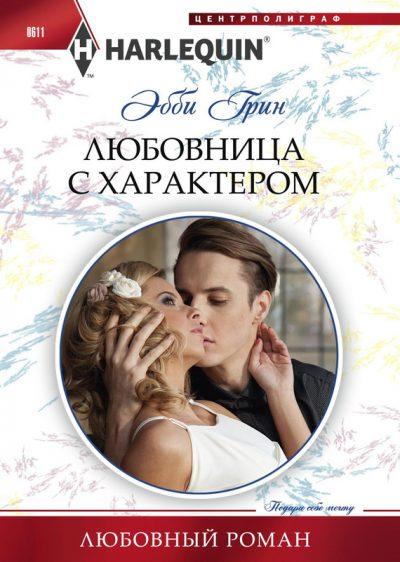 LoveLibraryRu  Онлайн библиотека любовного романа