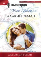 22543135_cover-elektronnaya-kniga-keyt-huit-sladkiy-obman