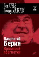 22543309_cover-elektronnaya-kniga-lev-lure-lavrentiy-beriya-krovavyy-pragmatik