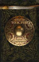 22546216_cover-elektronnaya-kniga-aleksey-konstantinovich-tolstoy-knyaz-serebryanyy-19264572