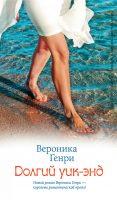 22546237_cover-elektronnaya-kniga-veronika-genri-dolgiy-uik-end