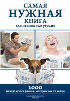 22546848_cover-elektronnaya-kniga-l-kremer-samaya-nuzhnaya-kniga-dlya-samogo-nuzhnogo-mesta-1000-neveroyatnyh-faktov-kotoryh-vy-ne-znali-19269626