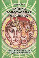 22547270_cover-elektronnaya-kniga-aleksandr-belov-taynaya-rodoslovnaya-cheloveka-zagadka-prevrascheniya-ludey-v-zhivotnyh
