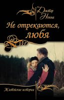 15178842_cover-elektronnaya-kniga-doktor-nonna-ne-otrekautsya-lubya
