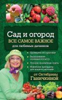 20398812_cover-elektronnaya-kniga-aleksandr-ganichkin-sad-i-ogorod-vse-samoe-vazhnoe-dlya-lubimyh-dachnikov