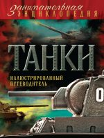 22344010_cover-pdf-kniga-d-alekseev-tanki-illustrirovannyy-putevoditel-19099475