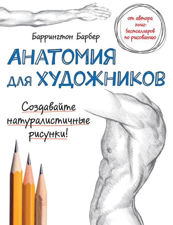 Скачать книги по анатомии для художников