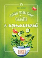 22344830_cover-pdf-kniga-olga-ivenskaya-2-samye-izvestnye-salaty-s-izuminkoy-19100231