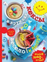 22344969_cover-pdf-kniga-raznoe-keksy-v-kruzhkah-veselo-i-bystro-19100329