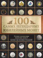 22347330_cover-pdf-kniga-igor-larin-podolskiy-100-samyh-legendarnyh-ubileynyh-monet-19102732