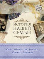 22347666_cover-pdf-kniga-e-v-laskova-istoriya-nashey-semi-kniga-kotoruu-my-napishem-vmeste-s-babushkoy-19103047