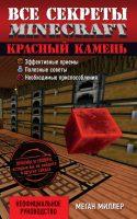 22347778_cover-pdf-kniga-megan-miller-vse-sekrety-minecraft-krasnyy-kamen-19103173 (1)