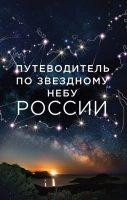 22347841_cover-pdf-kniga-i-s-katnikova-putevoditel-po-zvezdnomu-nebu-rossii-19103201