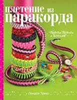 22347911_cover-pdf-kniga-lindsi-triko-pletenie-iz-parakorda-prostye-proekty-ot-blogerov-19103264