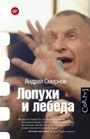 22461519_cover-elektronnaya-kniga-andrey-smirnov-8898586-lopuhi-i-lebeda
