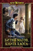 22521511_cover-elektronnaya-kniga-roman-grin-bitvy-magov-kniga-haosa