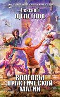 22546247_cover-elektronnaya-kniga-evgeniy-schepetnov-voprosy-prakticheskoy-magii