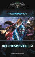 22561361_cover-elektronnaya-kniga-pavel-absolut-konstruiruuschiy