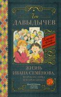 22561935_cover-elektronnaya-kniga-lev-davydychev-zhizn-ivana-semenova-vtoroklassnika-i-vtorogodnika